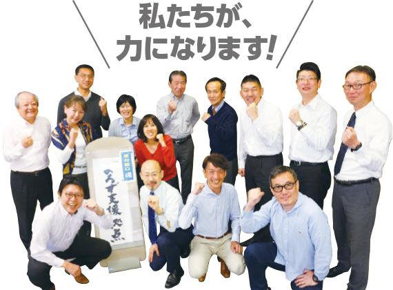 神奈川県よろず支援拠点職員