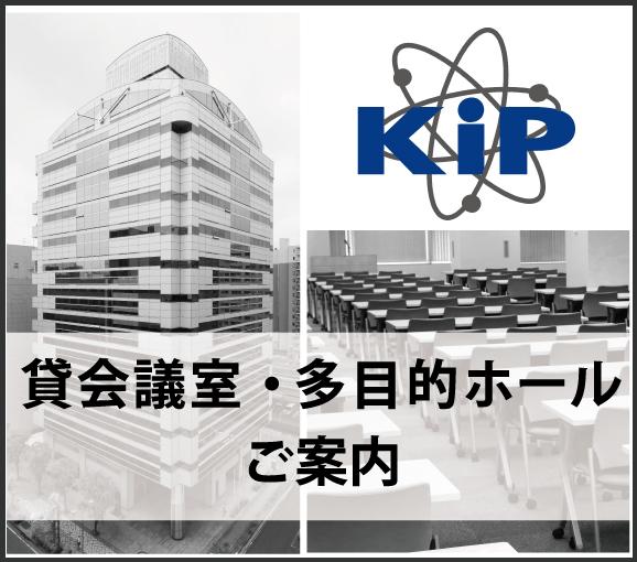 KIP貸会議室・多目的ホールのご案内