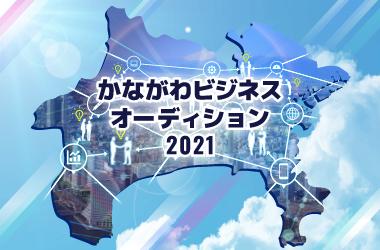 かながわビジネスオーディション2021
