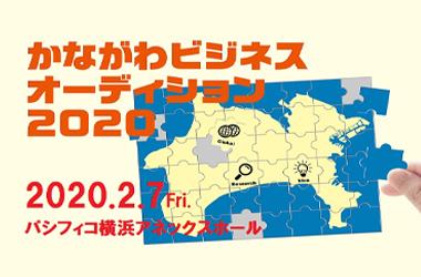 かながわビジネスオーディション2020