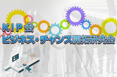 ビジネス・チャンス開拓研究会