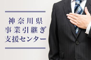 神奈川県事業引継ぎ支援センター