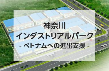 神奈川インダストリアルパーク(ベトナムへの進出支援)