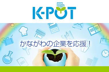 かながわ中小企業ビジネス支援サイト K-POT