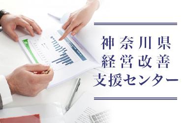 神奈川県経営改善支援センター