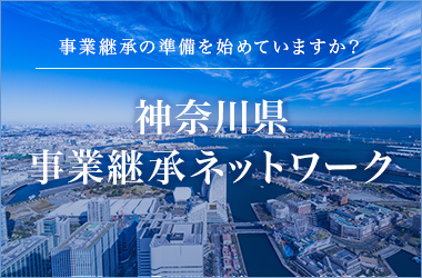 神奈川県事業承継ネットワーク