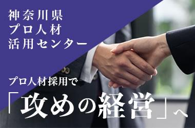 神奈川県プロ人材活用センター