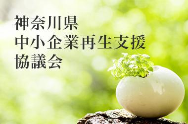 神奈川県中小企業再生支援協議会