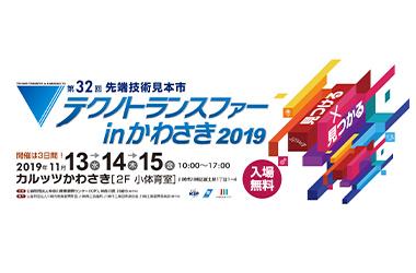 テクノトランスファー in かわさき2019
